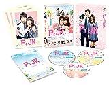 PとJK 豪華版(初回限定生産)[Blu-ray/ブルーレイ]