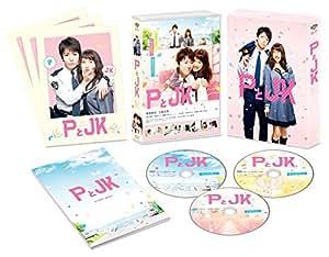PとJK 豪華版(初回限定生産) [Blu-ray]