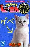 でんぢゃらすじーさん邪 第7巻 (てんとう虫コロコロコミックス)