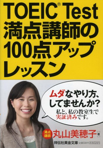 TOEIC Test満点講師の100点アップレッスン (祥伝社黄金文庫)