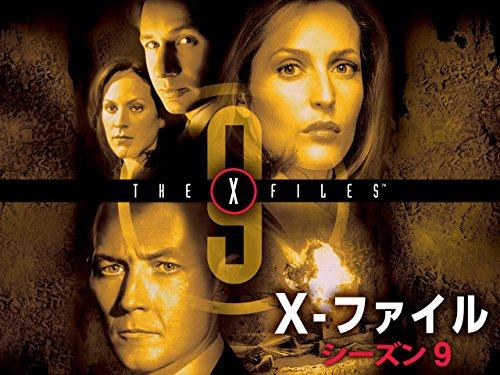 X-ファイル シーズン9 (字幕版)