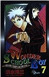 Wonder School Boy / 清水 洋三 のシリーズ情報を見る