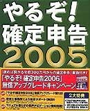 「やるぞ!確定申告 2005」+「読めば儲かる年収300万円からの確定申告」 無償アップグレード キャンペーン版