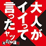 山手線ツィッター狂想曲〜小フーガト短調〜♪ミオヤマザキのCDジャケット