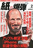 月刊 紙の爆弾 2012年 02月号 [雑誌] 画像