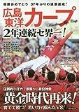 広島東洋カープ 2年連続セ界一! (洋泉社MOOK)