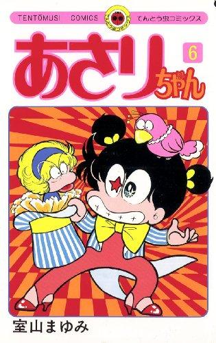 あさりちゃん(6) (てんとう虫コミックス)