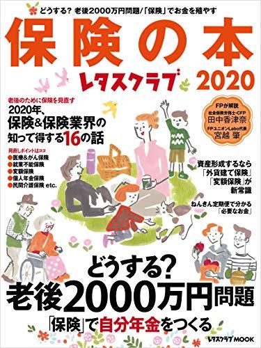 レタスクラブ保険の本2020 (レタスクラブMOOK)