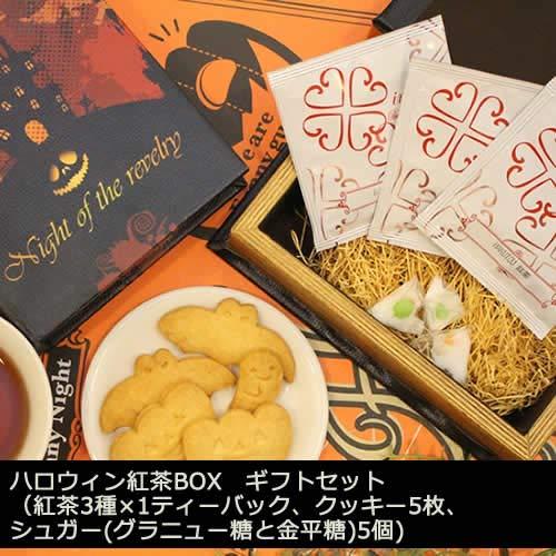 ハロウィン紅茶BOX ギフトセット (ギフトセット Aオレンジツリー)