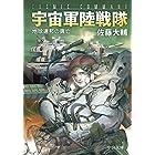 宇宙軍陸戦隊 - 地球連邦の興亡 (中公文庫)