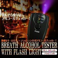 最新半導体式 フラッシュライト付 アルコールチェッカー