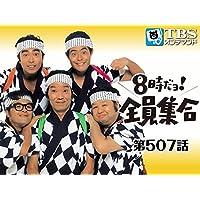 8時だョ!全員集合 #507【TBSオンデマンド】