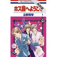 ホス探へようこそ【期間限定無料版】 1 (花とゆめコミックス)