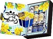 アサヒスーパードライ缶ビールセット