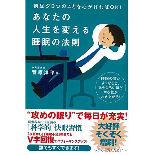 朝昼夕3つのことを心がければOK! あなたの人生を変える睡眠の法則 | 菅原 洋平