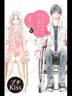 パーフェクトワールド プチキス(6) (Kissコミックス)
