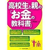 高校生と親の「お金の教科書」