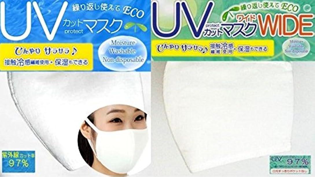 暗くする撤回する哺乳類ツーヨン マスク セット 各2枚 ( UVカットマスク 無地 オフホワイト / 新UVカットマスク ワイド 無地 オフホワイト ) 【 ほうれい線 美肌 対策 】 繰り返し使えて ECO 立体マスク UV 紫外線 カット