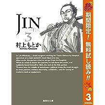 JIN―仁―【期間限定無料】 3 (ヤングジャンプコミックスDIGITAL)