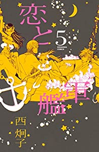 恋と軍艦 5巻 表紙画像