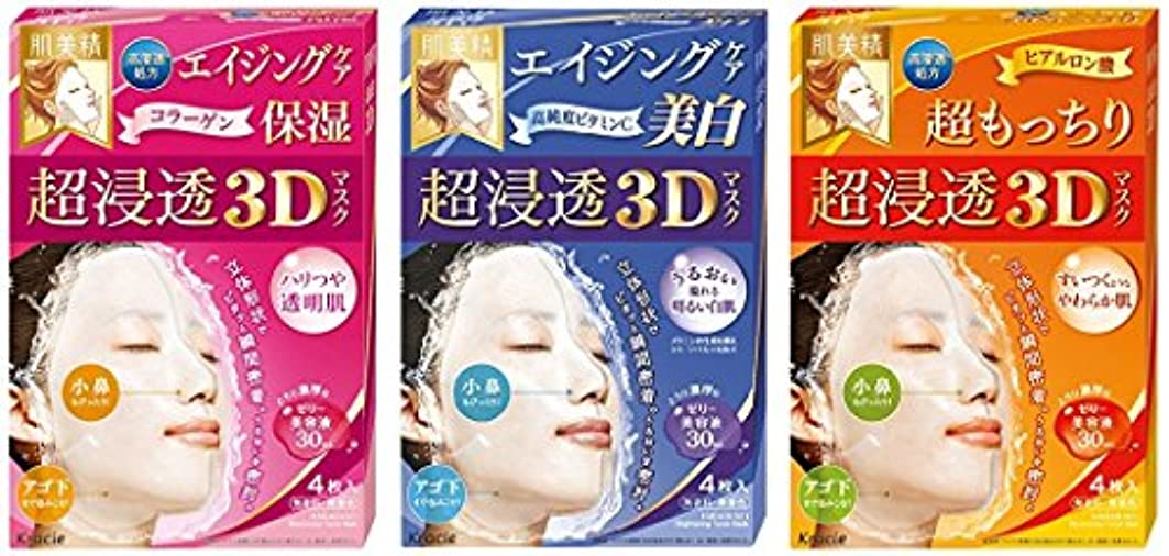 肌美精 超浸透3Dマスク4枚入り (エイジングケア保湿?エイジングケア美白?超もっちり)3種セット