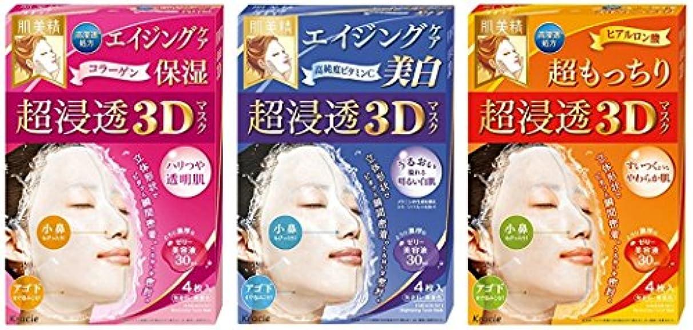 クレーターアライメントポスター肌美精 超浸透3Dマスク4枚入り (エイジングケア保湿?エイジングケア美白?超もっちり)3種セット