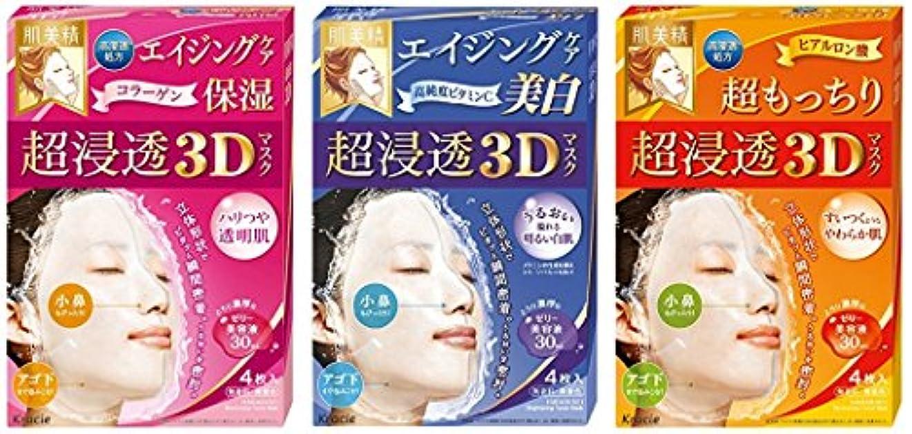 石鹸間違いなく幻滅する肌美精 超浸透3Dマスク4枚入り (エイジングケア保湿?エイジングケア美白?超もっちり)3種セット