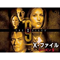 X-ファイル シーズン 9 (吹替版)