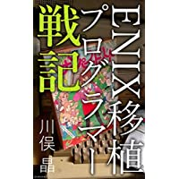 ENIX移植プログラマー戦記 ~TOKYO NAMPA STREETからドラクエ2まで~