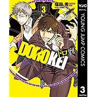 ドロ刑 3 (ヤングジャンプコミックスDIGITAL)