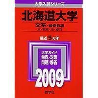 北海道大学(文系-後期日程) [2009年版 大学入試シリーズ] (大学入試シリーズ 4)