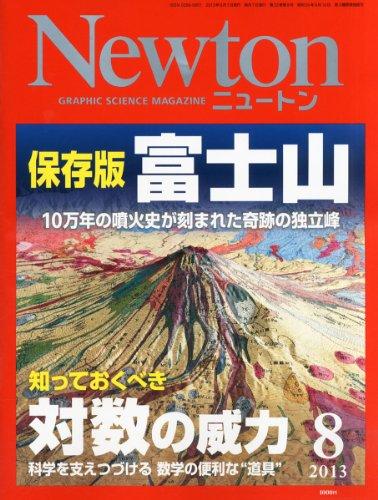 Newton (ニュートン) 2013年 08月号 [雑誌]の詳細を見る