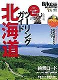 BikeJINセレクション ツーリングガイド北海道 (エイムック 4332 BikeJIN S...