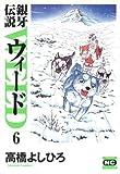 銀牙伝説ウィード (6) (ニチブンコミック文庫 (TY-06))