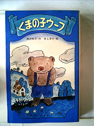 くまの子ウーフ (1977年) (ポプラ社文庫)