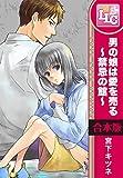 【合本版】男の娘は愛を売る~禁忌の館~ 全3巻 (♂BL♂らぶらぶコミックス)