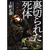 裏切られた死体 (朝日文庫)
