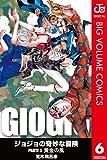 ジョジョの奇妙な冒険 第5部 モノクロ版 6 (ジャンプコミックスDIGITAL)