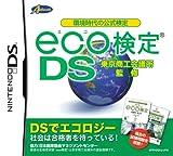 「eco検定DS」の画像