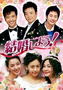 結婚しよう!~Let's Marry~ DVD-BOX1