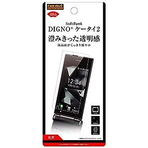 レイ・アウト DIGNO ケータイ2 フィルム...の関連商品4