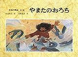 日本の神話〈第3巻〉やまたのおろち