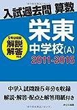 入試過去問算数(解説解答付き) 2011-2015 栄東中学校(A)