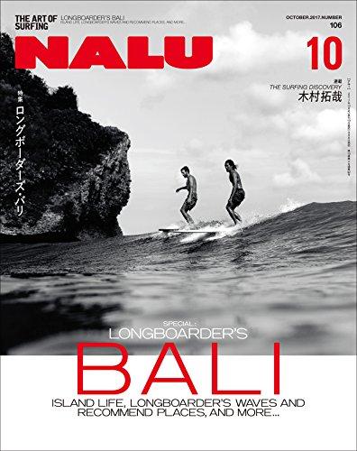 NALU(ナルー) 2017年10月号 No.106[雑誌]