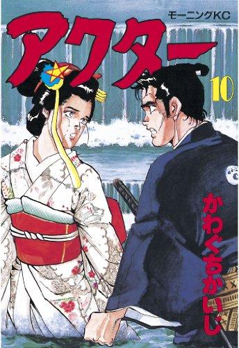アクター(10) (モーニングコミックス)