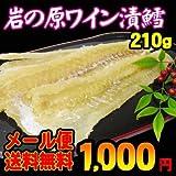 (有)西沢珍味販売 岩の原ワイン使用 ワイン漬鱈210g