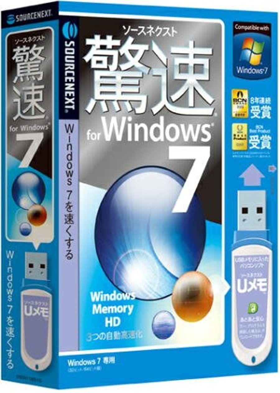 販売計画有罪動機付けるソースネクスト 驚速 for Windows7 (Uメモ)