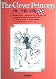 アリーテ姫の冒険 英語版