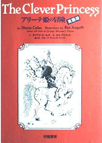 アリーテ姫の冒険 英語版の詳細を見る