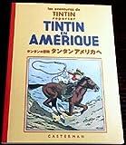 タンタンアメリカへ (タンタンの冒険)
